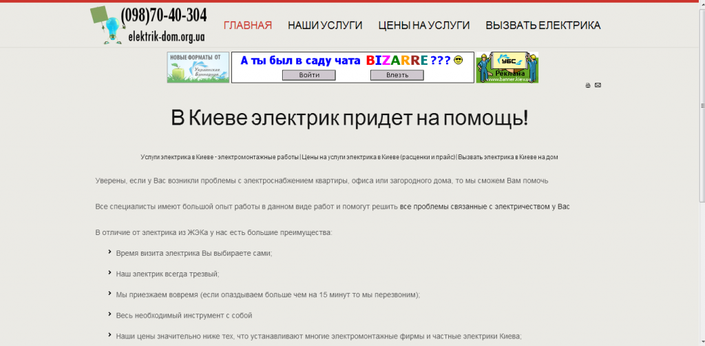 elektrik-dom.org.ua