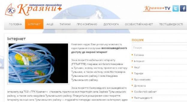 krajany-vn-ua-700 інтернет провайдер Тульчин тарифний план