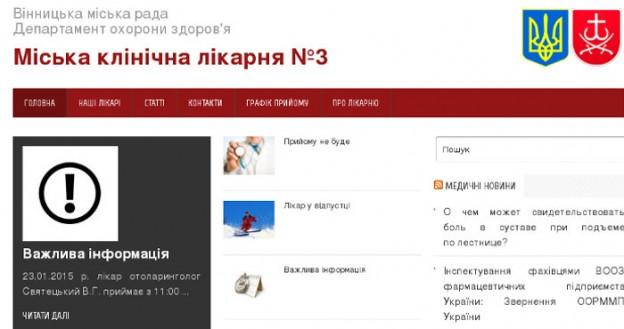 mkl3-vn-ua-700 вінницька міська лікарня№ 3