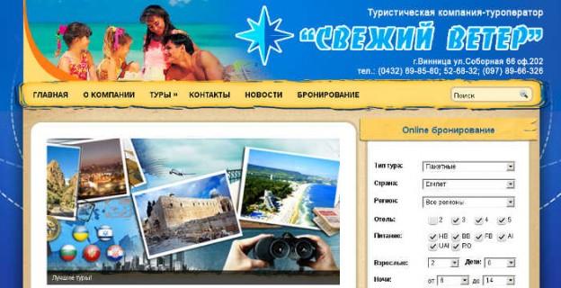 svezyi-veter турагенство в Виннице сайт туров сайты Винницы
