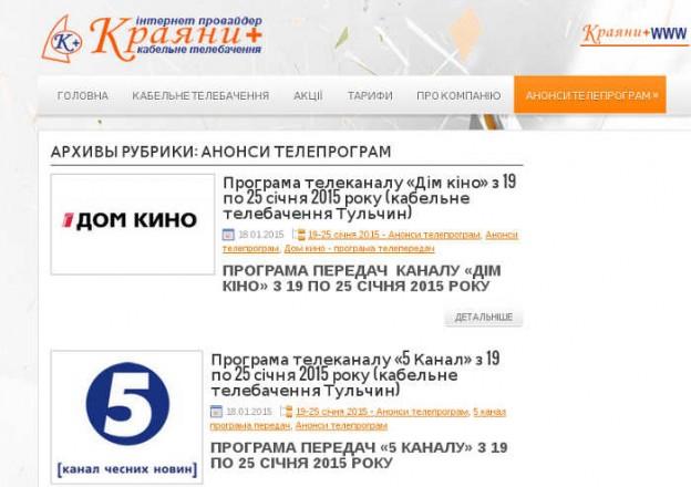 tv-krajany-vn-ua-700 кабельне телебачення Тульчин