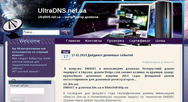 ultradns-net-ua-700 регистратор доменов