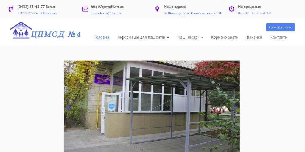 cpmsd4.vn.ua - сайт ЦПМСД 4 м.Вінниці
